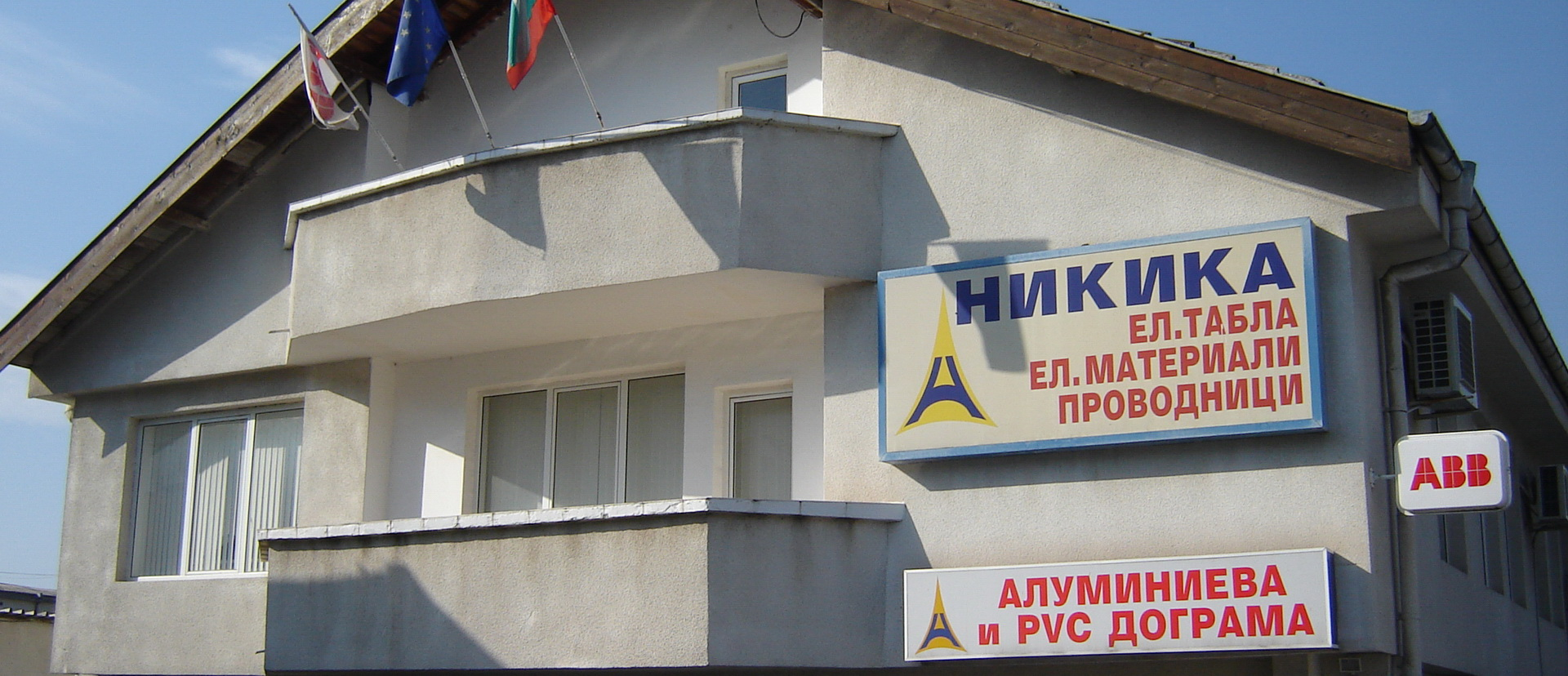 НИКИКА Бургас